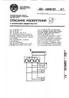 Патент 1504122 Устройство для регулирования частоты вращения асинхронных вспомогательных машин электроподвижного состава переменного тока