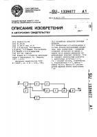 Патент 1338077 Устройство обработки звуковых сигналов