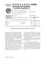 Патент 167760 Патент ссср  167760