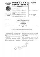 Патент ссср  421185