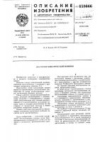 Патент 658666 Статор электрической машины