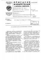 Патент 532767 Мерный сосуд расходомерной установки