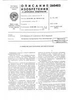 Патент 260403 Устройство для обработки фотоматериалов