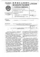 Патент 785384 Ускоритель вращения сырцового валика пильного волокноотделителя