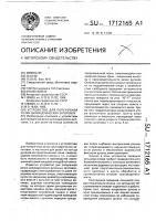 Патент 1712165 Устройство для поперечной резки цилиндрических заготовок