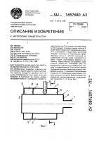 Патент 1657680 Глушитель шума выпуска двигателя внутреннего сгорания
