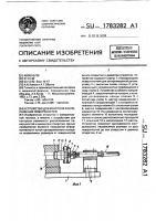 Патент 1783282 Устройство для контроля расположения поверхностей