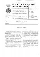 Патент 207320 Очиститель хлопка