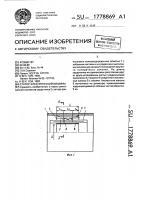 Патент 1778869 Статор электрической машины