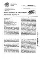 Патент 1698008 Устройство для сварки плавлением