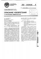 Патент 1050836 Способ электродуговой сварки кольцевых швов крупногабаритных обечаек