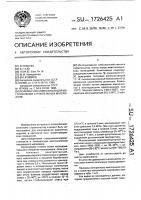 Патент 1726425 Полимерная композиция для изготовления строительных материалов