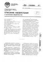 Патент 1583901 Сейсмическая многоканальная станция для регистрации и обработки фазоманипулированных сигналов