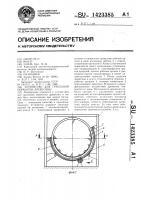 Патент 1423385 Устройство для групповой обработки древесины