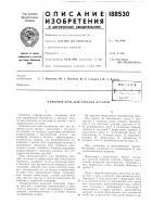 Патент 188530 Камерная печь для закалки дет/\лей