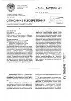 Патент 1689806 Рефрактометрическая система