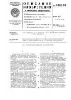 Патент 846194 Горизонтально-замкнутая поточная ли-ния
