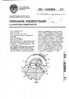 Патент 1428904 Прибор для измерения углов многолезвийного режущего инструмента