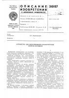 Патент 310157 Устройство для моделирования реологических свойств порошков