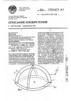Патент 1721417 Электроконвективная система электродов для холодильной обработки биологических объектов