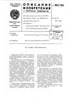 Патент 961768 Головка гомогенизатора