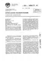 Патент 1656171 Установка для подъема жидкости