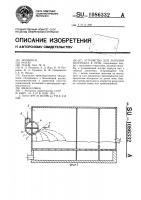 Патент 1086332 Устройство для загрузки материала в печь