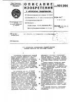 Патент 801264 Устройство стабилизации среднейчастоты шумовых выбросов над порого-вым уровнем