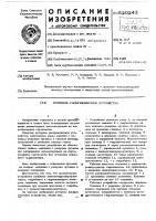 Патент 520243 Роторное раскряжевочное устройство