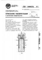 Патент 1404576 Способ укрепления грунтового основания и устройство для его осуществления