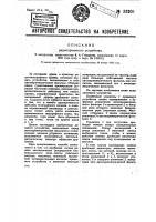 Патент 33205 Радиоприемное устройство