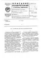 Патент 520129 Устройство для резки корнеклубнеплодов