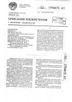 Патент 1794615 Стержень для термитной сварки