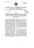 Патент 69667 Прибор для проверки параллельности осей пальца и цапфы кривошипного механизма двигателей, например мотоциклетных