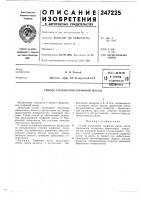 Патент 247225 Патент ссср  247225