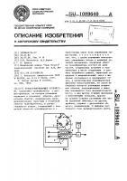 Патент 1089640 Токоорганичивающее устройство