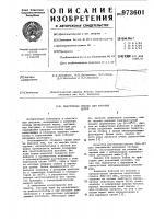 Патент 973601 Пластичная смазка для тяговых цепей