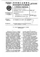 Патент 873185 Способ разведки нефтянных и газовых месторождений