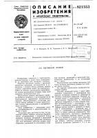 Патент 821553 Вытяжной прибор