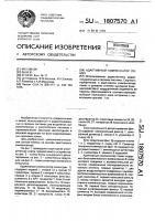 Патент 1807570 Адаптивный компенсатор помех