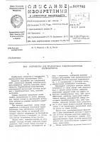 Патент 507782 Устройство для градуировки электромагнитных расходомеров