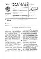 Патент 611152 Устройство для измерения скорости линейно-перемещающихся объектов