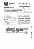 Патент 1167741 Свч-преобразователь