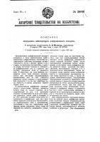 Патент 29806 Непрерывно действующий диффузорный аппарат