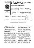 Патент 927583 Самосвальный кузов транспортного средства
