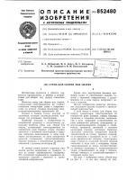 Патент 852480 Стенд для сборки под сварку
