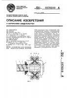 Патент 1070310 Устройство для формования вязко-пластичных материалов