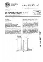 Патент 1661476 Пневматический насос замещения