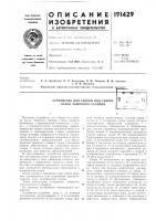 Патент 191429 Устройство для сборки под сварку балок таврового сечения1111