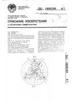 Патент 1604240 Измельчитель кормов